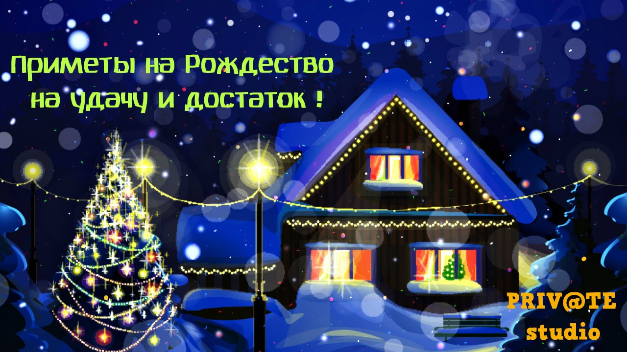 Смотреть Приметы на Рождество Христово для здоровья видео