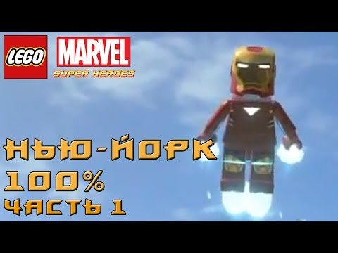 LEGO Marvels Avengers {PC} прохождение часть 15 — Свободная Игра #1 на 100%
