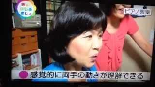 東京都北区のピアノ教室です 大人の生徒さんとのレッスンの様子がテレビ...