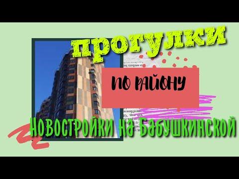 Реновация или новостройка?// Новые дома на Бабушкинской// Renovation//New Building//New Construction