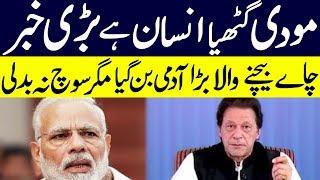 Imran Khan Great Response to Modi