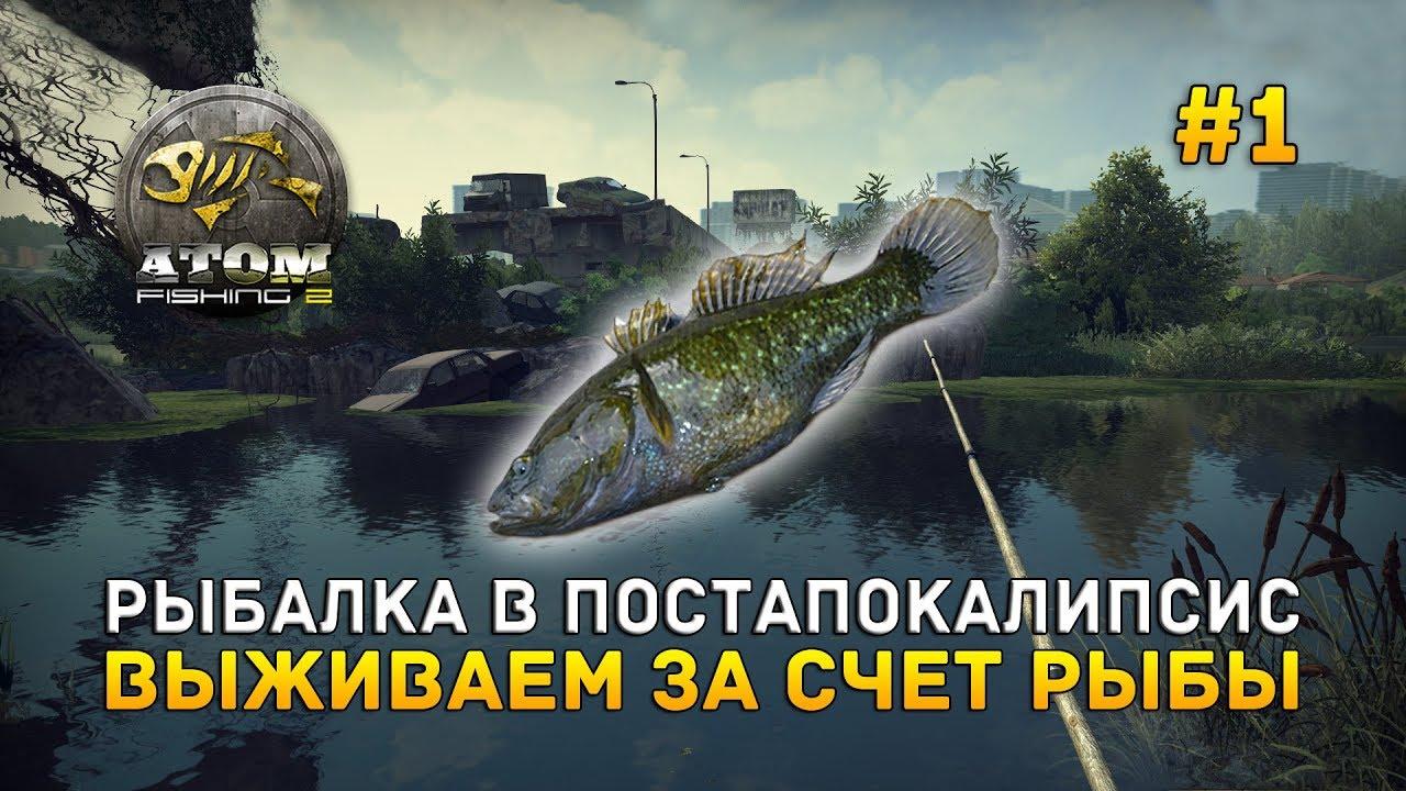 Рыбалка в постапокалипсис. Выживаем за счет рыбы - Atom Fishing II #1 (Первый Взгляд)