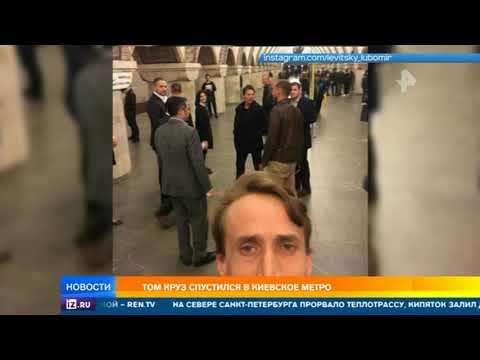 Том Круз шокировал пассажиров киевского метро
