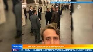 Скачать Том Круз шокировал пассажиров киевского метро
