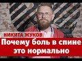 Мужская консультация выпуск 3. Никита Жуков про боль