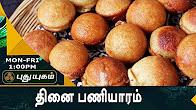 தினை பணியாரம் Rusikkalam Vanga