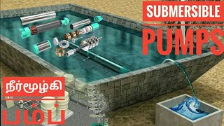 Working animation of Submersible Pumps |❤ Vijayakrishna VK ❤| learn in தமிழ்| how water is pumped?