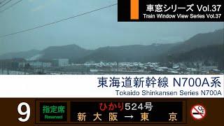 東海道新幹線ひかり524号全区間車窓(新大阪→東京)N700A系9号車【Tokaido Shinkansen, FHD】