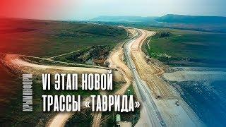 """Шестой этап крымской трассы """"Таврида"""""""