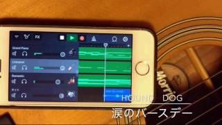 涙のBirthday☆HOUND DOG(カバー)をiPhoneで歌ってみました。20歳のBir...