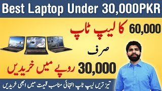 Best Laptop Under 30,000PKR in 2018