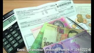 Установка теплосчетчиков киев(, 2012-09-20T19:05:14.000Z)