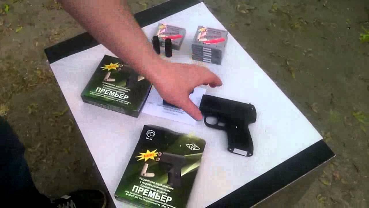 Стрельба из ПРЕМЬЕРа-4. Пистолет самозащиты аэрозольный - YouTube