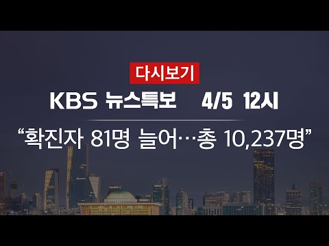 [KBS 통합뉴스룸 다시보기] 추가 확진 81명·격리 해제 138명(5일 12:00~)