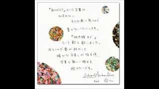Piano : 山本隆二 東日本大震災へ向けた義援金寄付を目的として、限定リ...