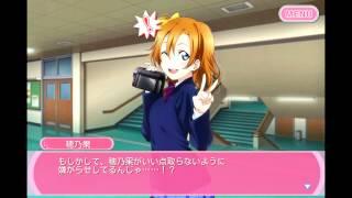 ラブライブ! School idol diary ~秋の学園祭♪~の特典SR穂乃果のサイドス...