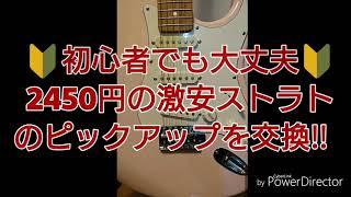 激安ギターを改造しました。SSSのストラトをSSHに改造。パーツはAmazon...