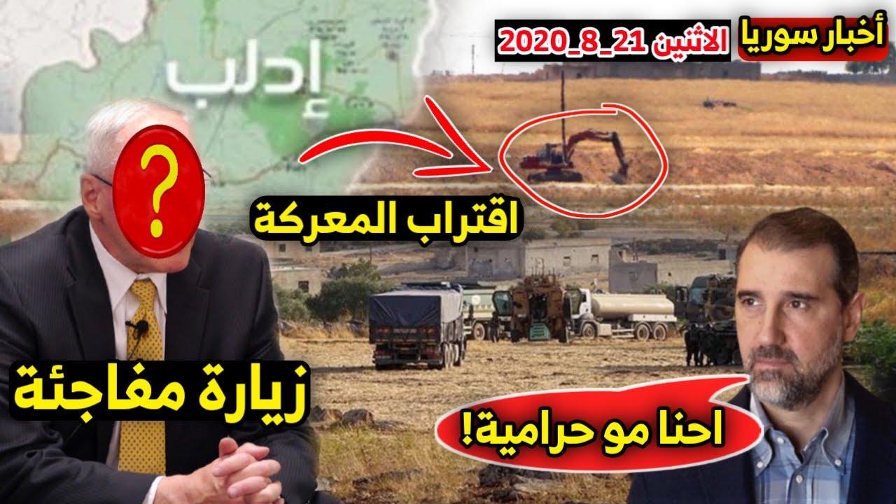 ادلب تستعد للمعـ.ركة ومسؤول أمريكي يصل سوريا بشكل مفاجئ ومخلوف يخرج عن صمته وشروط جديدة للسوريين