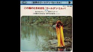 Yuzuki - Milva (1972)