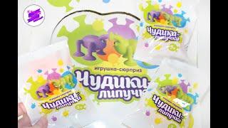 """""""Чудики - липучки"""". Игрушка - сюрприз из магазина «Красное & Белое». - Видео от kinder joy toys"""