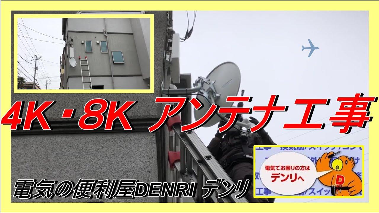 テレビアンテナ工事 壁面アンテナ使用