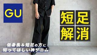 【GU】足長効果がすごすぎる!!話題のブラックデニムを紹介!!