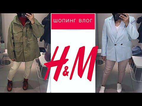 ШОПИНГ ВЛОГ / ПРИМЕРКА ОДЕЖДЫ В H&M. НОВАЯ КОЛЛЕКЦИЯ ВЕСНА 2020