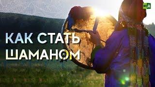 Как стать шаманом (ПРЕМЬЕРА)
