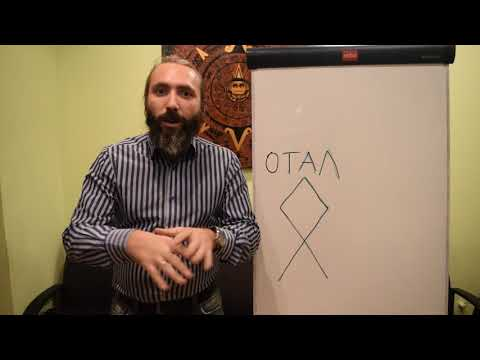 Руна Отал (Одал). Видео обзор. Значение и Толкование Руны Отал (Одал)