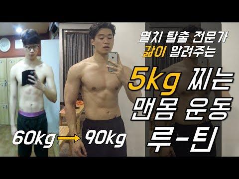 [마른사람 운동법] 맨몸운도�
