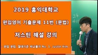 [저스틴 편입] 2019 홍익대학교 편입영어 기출문제 …