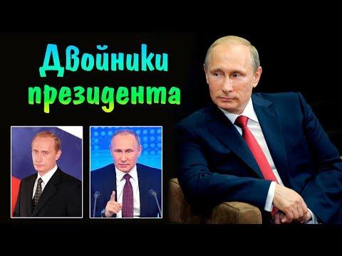 Двойники и клоны Путина   Настоящий президент умер?