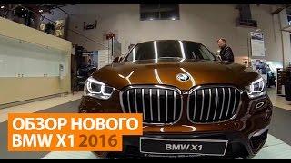 Тест драйв BMW X1 2016 года - Алексей BRONBER(Первый видеообзор от Бронбер. И сегодня мы были на презентации нового BMW X1 2016. Какой он новый Икс? Красивый..., 2015-10-13T13:43:43.000Z)