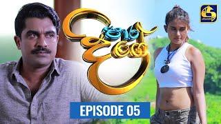 Paara Dige Episode 05 || පාර දිගේ  ||  25th MAY 2021 Thumbnail
