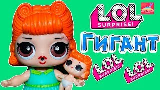 Гигантская кукла Лол сюрприз Кукла LOL Fake LOL surprise dolls