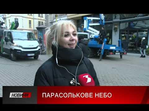 Третя Студія: На вулиці Вітовського в середмісті Франківська розпочали встановлювати парасолькову алею