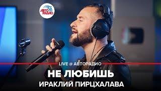 🅰️ Ираклий Пирцхалава - Не Любишь (LIVE @ Авторадио)
