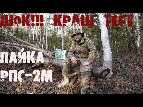 *Обзор ИРП* ШОК!!! КРАШ ТЕСТ пайка РПС 2М (ENG SUB) SHOCK!!! Russian Ration CRASH TEST Review
