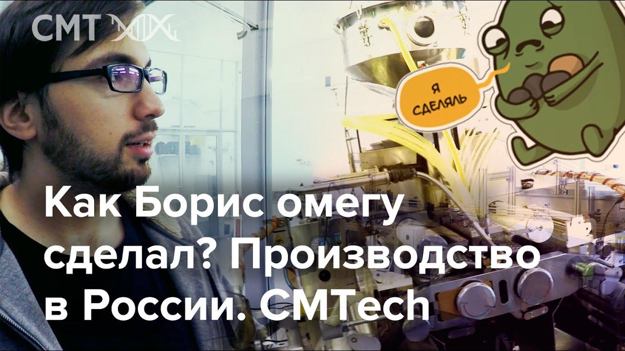 Как Борис омегу сделал? Производство в России. Рынок спорпита. CMTech