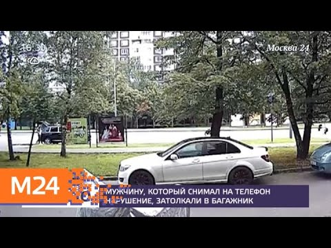 Снимавшего на телефон нарушение ПДД мужчину избили и затолкали в багажник - Москва 24