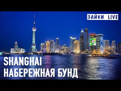 Шанхай. Прогулка по набережной Вайтань (Бунд). Небоскрёбы Шанхая. Башня Восточная жемчужина