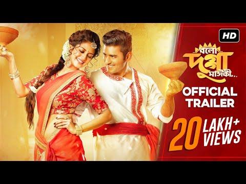 Bolo Dugga Maiki ( বলো দুগ্গা মাইকী  )   Official Trailer   Ankush   Nusrat   Arindom   Raj   SVF