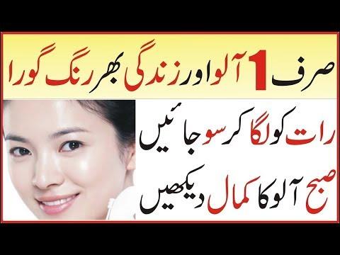 potato-skin-whitening- -skin-care-tips-in-urdu- -beauty-tips-in-urdu- -skin-whitening-tips