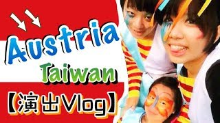奧地利、台灣演出 Austria & Taiwan | 北樂56-Percussion視角 Vlog