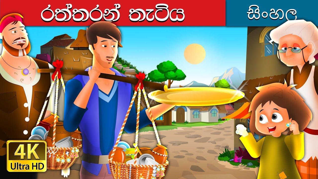 Download ගෝල්ඩන් ප්ලේට් | Sinhala Cartoon | Sinhala Fairy Tales