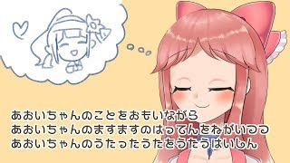 [LIVE] あおいちゃん、すきだ