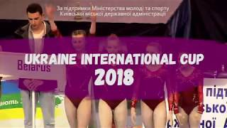 Ukraine International Cup 2018