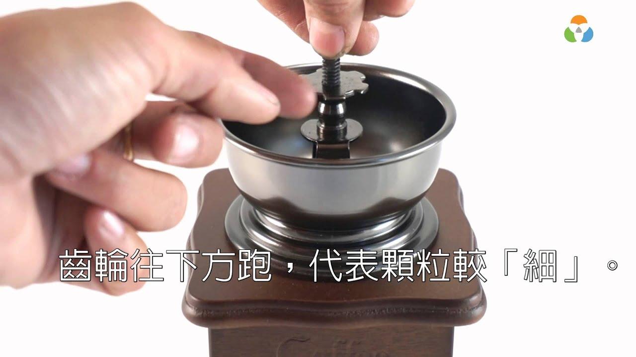 慶泰餐具--手搖咖啡磨豆機如何調整顆粒粗細? - YouTube