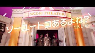 SKE48 / SKE48 「ソーユートコあるよね?」Music Video/2020年1月15日発売