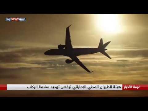 القرصنة القطرية تهدد سلامة الطيران المدني